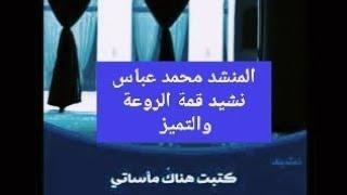 تحميل و استماع نشيد كتبت هناكَ مأساتي المنشد محمد عباس نشيد رائع جداً MP3