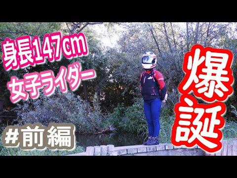 【女子ライダー】公道はじめての原付!ここからバイクライフが始まる!【SUZUKI レッツ4 バスケット 原付スクーター】 [7:12x720p]