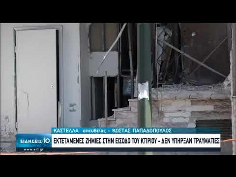 Καστέλλα | Έκρηξη σε κτίριο ναυτιλιακής εταιρείας | 29/07/2020 | ΕΡΤ