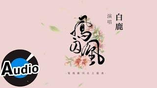 白鹿 - 鳳囚凰(官方歌詞版)- 電視劇《鳳囚凰》主題曲