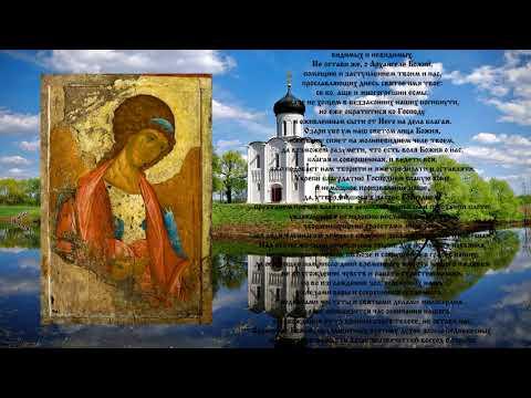 Вечерние молитвы православные аудио