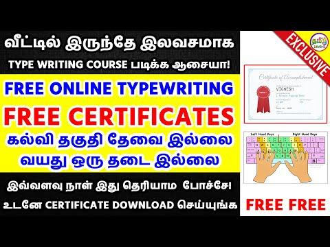 மாஸ் FREE ONLINE TYPEWRITING COURSE WITH ... - YouTube