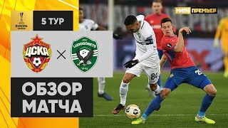 28.11.2019 ЦСКА - Лудогорец - 1:1. Обзор матча
