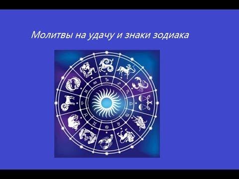 Молитвы на удачу для каждого знака Зодиака!!! У каждого знака есть покровитель!!!