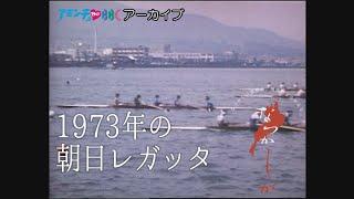 1973年 朝日レガッタ【なつかしが】