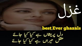 Heart Touching Urdu Ghazalurdu sad ghazal Best of Sad Ghazals Ever Ghazals