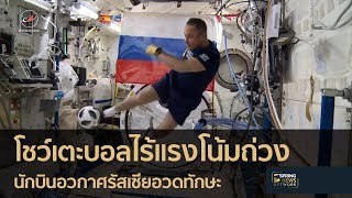 นักบินอวกาศโชว์เล่นฟุตบอลไร้แรงโน้มถ่วงก่อนบอลโลก | 1 มิ.ย. 61 | ตื่นข่าวเช้า