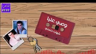 شهاب حسني _ وصي عليا تحميل MP3