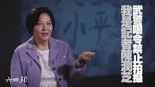 六四30周年 - 我是記者 陳潤芝 - 武警喝令禁止拍攝