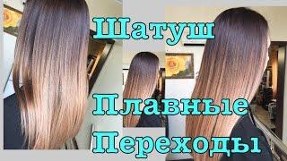 Как покрасить волосы верх темный низ светлый