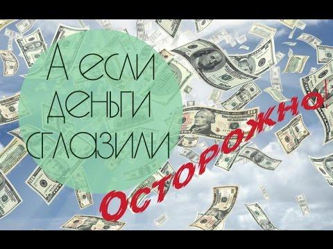 Деньги сглазили? Что делать! ☀ Olga Sun
