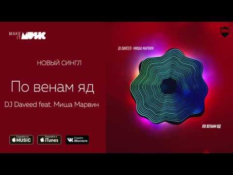 DJ Daveed feat. Миша Марвин - По венам яд (Премьера 2017)