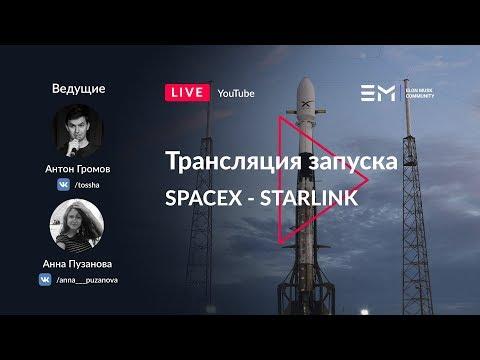 Русская трансляция пуска Falcon 9: Starlink