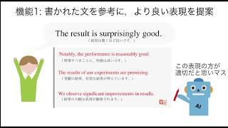 ラングスミス、英語論文の推敲AI 自然な言い回し提示