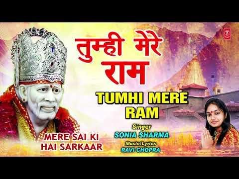 तुम्ही मेरे राम तुम्ही श्याम साईं जी