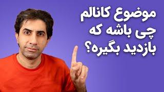 چطور یک موضوع پربازدید برای کانال یوتیوبم انتخاب کنم؟