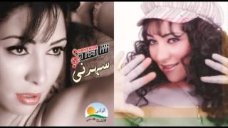 مازيكا Shahenda - 3oud Re7an / شاهندة - عود ريحان تحميل MP3