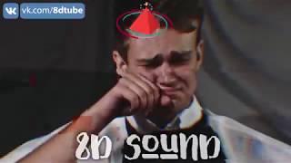 [8Д ЗВУК В НАУШНИКАХ] ГУРАМ - ДИСС НА СОБОЛЕВА (8D MUSIC) 8Д музыка 3d song sound Русская музыка