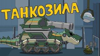 Танкозила - Мультики про танки