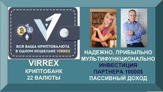 VIRREX  НАДЕЖНЫЙ МУЛЬТИВАЛЮТНЫЙ СЕРВИС ИНВЕСТИЦИИ  10000 ДОЛЛАРОВ