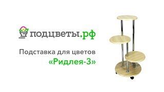 """Напольная подставка для цветов из МДФ """"Ридлея-3"""""""