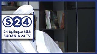 مبارك الفاضل المهدي - صالون سودانية - ج12 - حال البلد