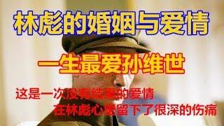 林彪的婚姻与爱情:一生最爱孙维世
