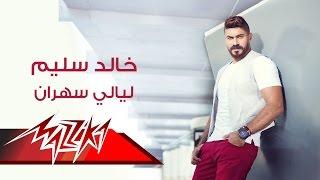 تحميل اغاني Layali Sahran - Khaled Selim ليالى سهران - خالد سليم MP3