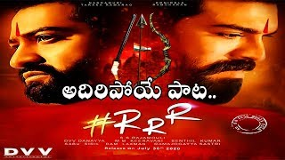 RRR Movie Songs Update | SS Rajamouli | Ram Charan | Jr NTR | DVV Danayya | Keeravani | Get Ready