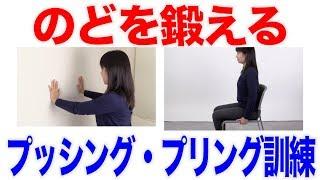 嚥下力を鍛えるプッシング・プリング訓練
