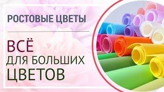 Изолон, Фоамиран, Гофрированная бумага | Купить материалы для изготовления больших цветов