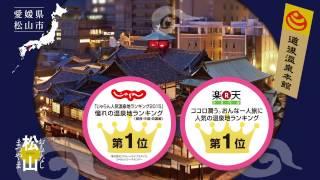 おもてなし日本一のまち松山・道後(フルバージョン)いで湯と城と文学のまち、四国・松山へおいでんか。