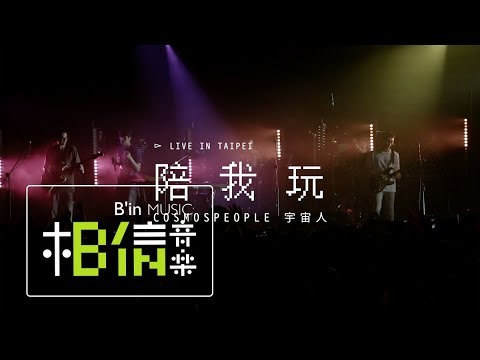 Cosmos People 宇宙人 [ 陪我玩 Play One ] (Live in Taipei)