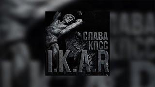 Слава КПСС - Икар (Official audio)