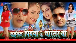 कइसन पियवा के चरित्तर बा - Kaisan Piyawa Ke Charitar Ba   Bhojpuri Full Film    Bhojpuri Movies 2020
