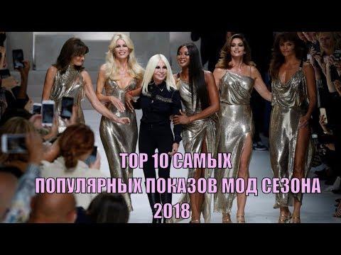 TOP 10 САМЫХ ПОПУЛЯРНЫХ ПОКАЗОВ МОД СЕЗОНА 2018