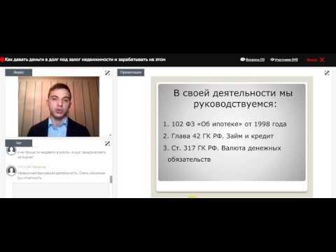Как давать деньги в долг под залог недвижимости и зарабатывать от 300 000 рублей в месяц.