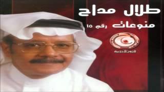 تحميل اغاني طلال مداح / مين يصدق / البوم منوعات رقم 15 MP3