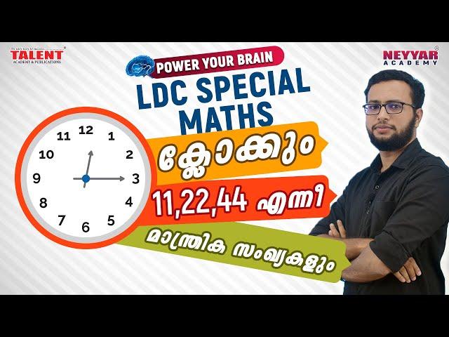 Clock Tricks For PSC Exam