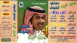 محمد عبده _ ياعروس الروض ( تسجيلات لندن 98 \\ صوت الجزيرة تحميل MP3