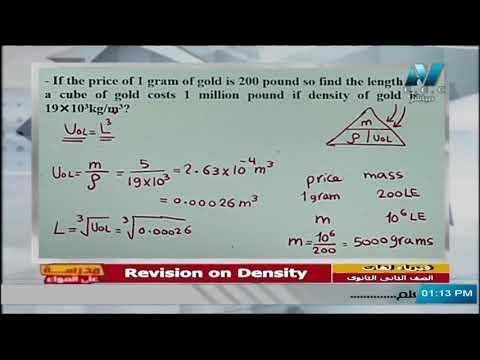 فيزياء لغات للصف الثاني الثانوي 2021 ( ترم 2 ) الحلقة 2 - Revision on Density