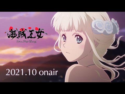 中澤一登執導 Production I.G 原創動畫《海賊王女》預定 10 月開播