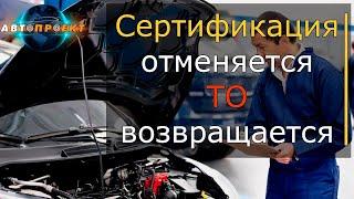 Законы для автомобилистов Украины. Сертификация отменяется, ТО возвращается.