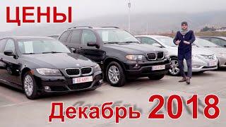 Цены на авто из США в Грузии (декабрь 2018) часть 2