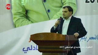 كلمة مهرجان الكوت للإبداع الواسطي العاشر دورة الشاعر حسين البهادلي