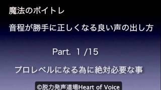 1声帯原音