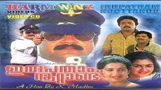 Irupatham Noottandu 1987  Malayalam Full Movie  Malayalam Movie Online  Mohanlal Malayalam Movies