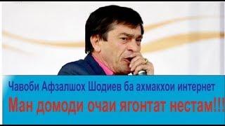 жесткий ответ Афзалшо Шодиев ...то охир тамошо кунед!!!