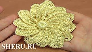 Цветок крючком асимметричный с объёмными лепестками для ирландского кружева . Урок 44