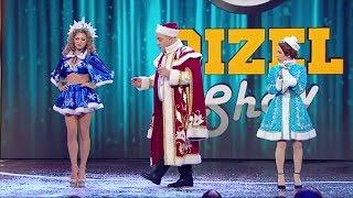 Нова снігурочка для Діда Мороза - Дизель шоу